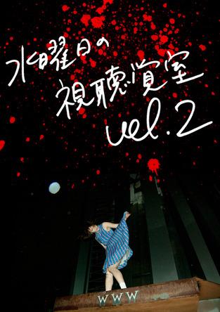 「水曜日の視聴覚室 vol.2」 (okmusic UP's)