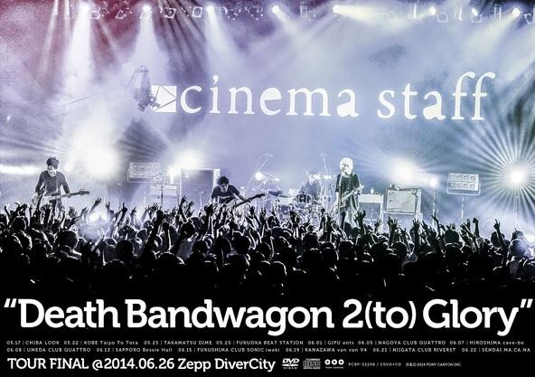 "DVD『""Death Bandwagon 2(to) Glory"" TOUR FINAL@2014.06.26 Zepp DiverCity』 (okmusic UP's)"