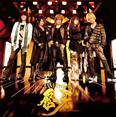 JAM Project「雷牙~Tusk of thunder~/my memory, your memory/ZERO-BLACK BLOOD-」ジャケット画像