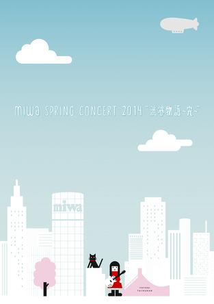 "DVD『miwa spring concert 2014 ""渋谷物語~完~""』【初回仕様限定盤】 (okmusic UP's)"