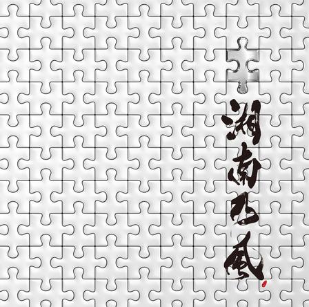 シングル「パズル」【通常盤】(CD) (okmusic UP's)