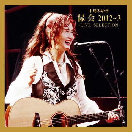 アルバム『中島みゆき「縁会」2012~3 - LIVE SELECTION -』 (okmusic UP's)