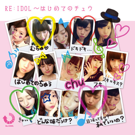 アルバム『RE:IDOL~はじめてのチュウ』 (okmusic UP's)