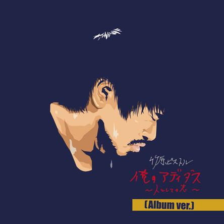 配信シングル「俺のアディダス~人としての志~(Album ver.)」 (okmusic UP's)