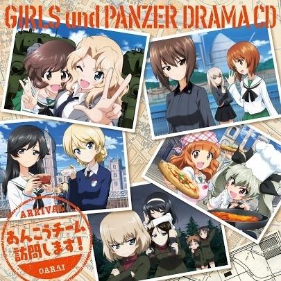 『「ガールズ&パンツァー」ドラマCD あんこうチーム訪問します!』ジャケット画像 (C)GIRLS und PANZER Projekt