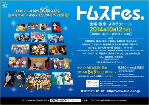 """トムス・エンタテインメントのアニメーション制作50周年を記念したイベント""""トムスFes.""""が開催に"""