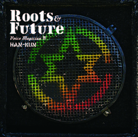 アルバム『VOICE MAGICIAN IV ~Roots&Future~』 (okmusic UP's)