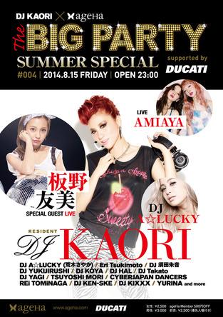 『DJ KAORI × ageHa presents THE BIG PARTY #004 SUMMER SPECIAL』 (okmusic UP's)