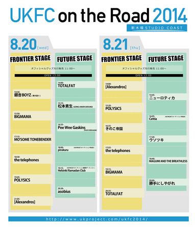 『UKFC on the Road 2014 新木場スタジオコースト』タイムテーブル (okmusic UP\'s)