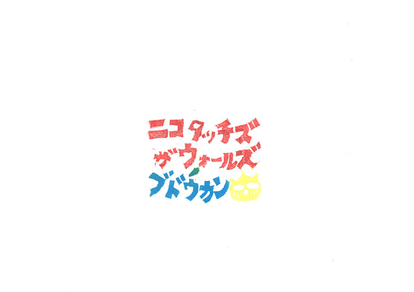 坂倉心悟 ハンコ (okmusic UP's)