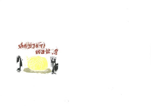 対馬祥太郎 ハンコ (okmusic UP's)