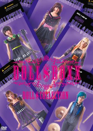 DVD 『ドールズ・コレクション』【通常盤】 (okmusic UP's)