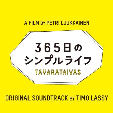 365日のシンプルライフ オリジナルサウンドトラック (okmusic UP's)
