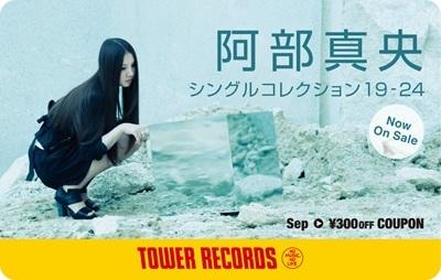 阿部真央「シングルコレクション19-24」発売記念<タワーレコード 300円オフクーポン> (okmusic UP's)