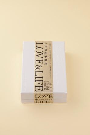 「吉田美和歌詩集 LOVE&LIFE」2冊セット箱入り (okmusic UP's)