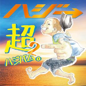 アルバム『超ハジバム2。』【初回限定盤】(CD+DVD) (okmusic UP's)