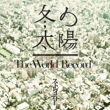 シングル「冬の太陽 / The World Record」【初回限定盤】(CD+DVD) (okmusic UP's)
