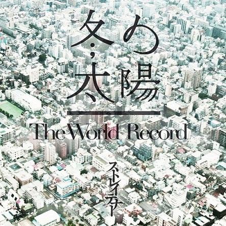 シングル「冬の太陽 / The World Record」【通常盤】(CD) (okmusic UP's)
