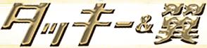 タッキー&翼 ロゴ (okmusic UP's)