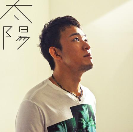 シングル「太陽」【初回生産限定盤】(CD+DVD) (okmusic UP's)