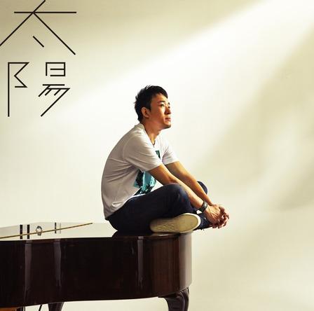 シングル「太陽」【通常盤】(CD) (okmusic UP's)