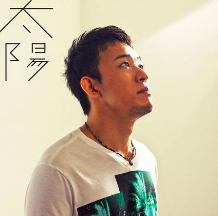 シングル「太陽」【初回限定盤】 (okmusic UP's)