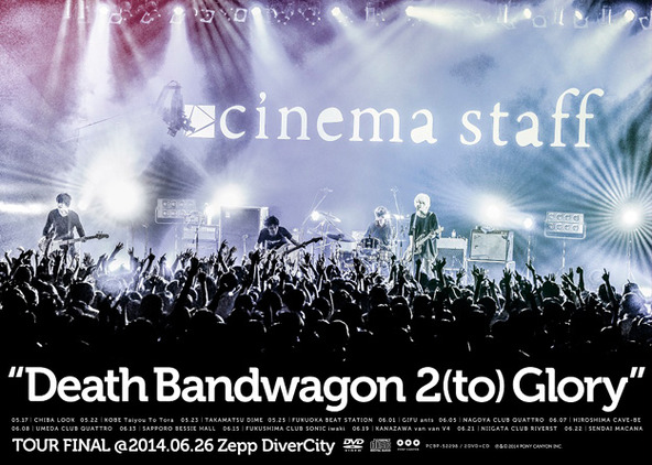 DVD 『''Death Bandwagon 2(to) Glory'' TOUR FINAL@2014.06.26 Zepp DiverCity』 (okmusic UP's)