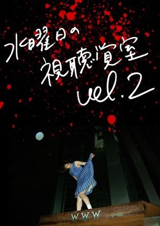 『水曜日の視聴覚室 vol.2』 (okmusic UP\'s)