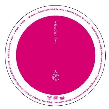"""100日元CD""""Campanera demo5 on Wednesday""""(okmusic UP's)"""