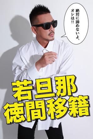 若旦那 (okmusic UP\'s)