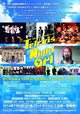 「ORANGE RANGE presents テレビズナイト014」 (okmusic UP\'s)