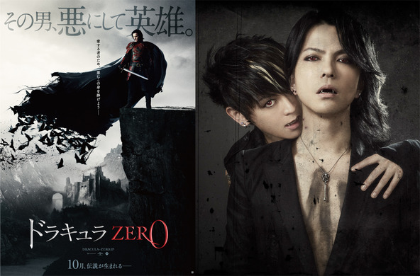 『ドラキュラZERO』×VAMPS (okmusic UP's)