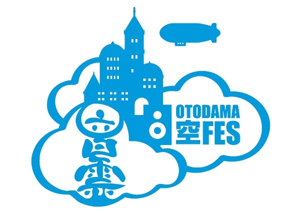 『OTODAMA 空 FES 2014』