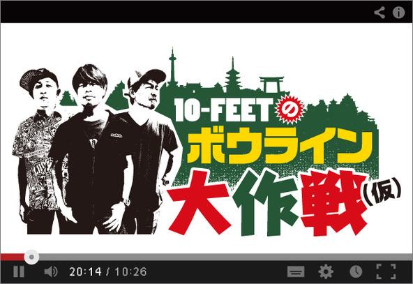 YouTube  番組「10-FEET のボウライン大作戦(仮)」 (okmusic UP's)