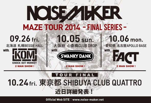 NOISEMAKER@「MAZE TOUR 2014 –FINAL SERIES-」 (okmusic UP's)