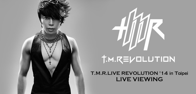 T.M.R. LIVE REVOLUTION '14 in Taipeiライブ・ビューイング