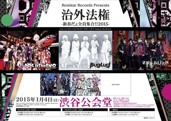 Resistar Records PRESENTS「治外法権-新春だょ全員集合!!-2015-」フライヤー (okmusic UP's)