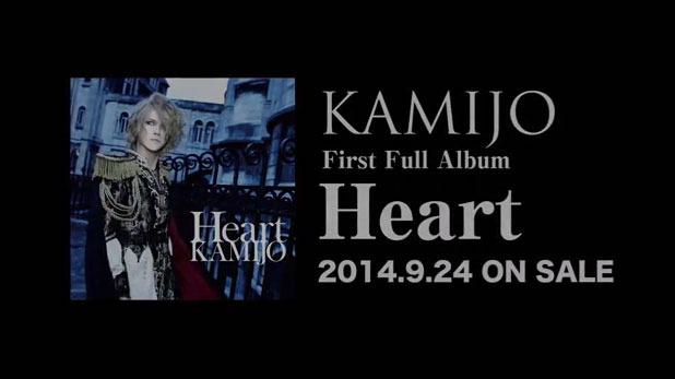 アルバム『Heart』トレーラー映像第二弾