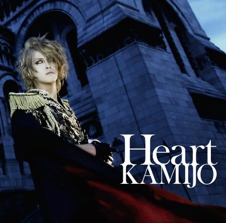 アルバム『Heart』【初回限定盤】(CD+DVD+24P豪華フォト・ブックレット付き) (okmusic UP's)