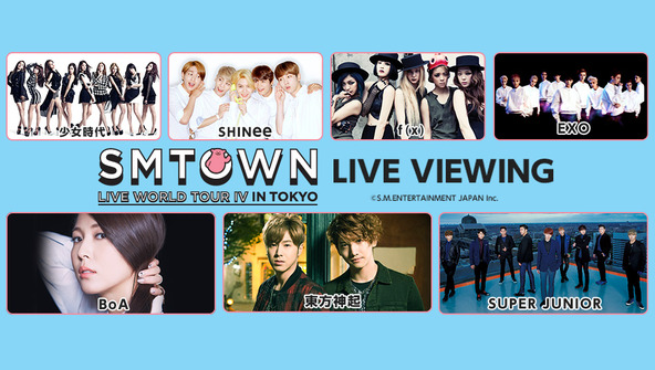 「SMTOWN LIVE WORLD TOUR IV in TOKYO」 ライブ・ビューイング  (okmusic UP's)