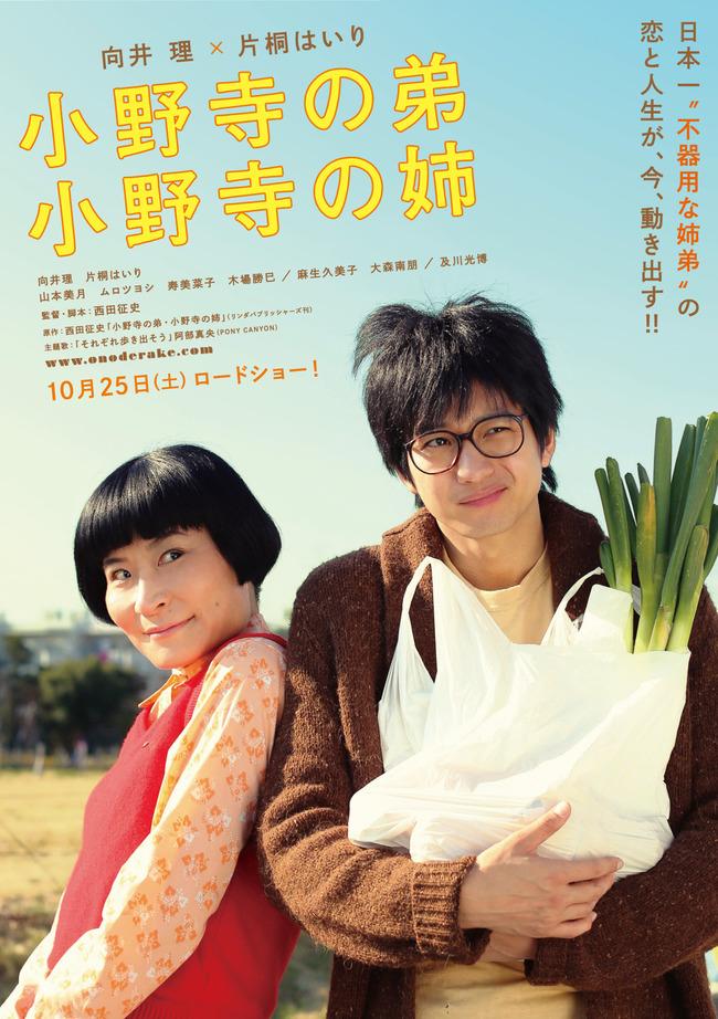 映画「小野寺の弟・小野寺の姉」