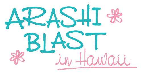 嵐 「ARASHI BLAST in Hawaii」ライブビューイング第2次チケット抽選応募開始情報☆