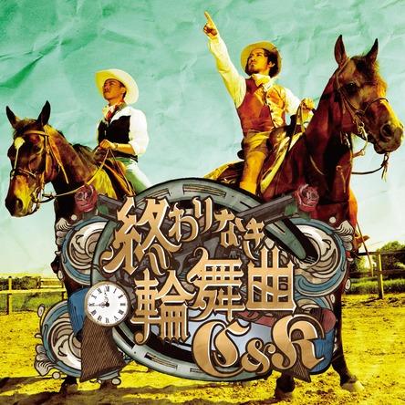 シングル「終わりなき輪舞曲(ロンド)」 (okmusic UP's)
