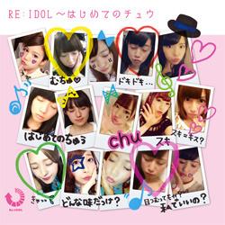 アルバム『RE:IDOL~はじめてのチュ』 (okmusic UP's)