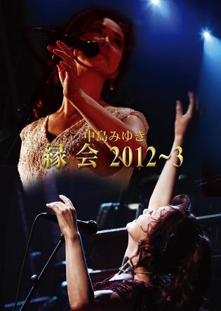 ライブ Blu-ray&DVD 『中島みゆき「縁会」2012~3』 (okmusic UP's)