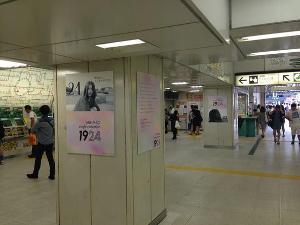 JR渋谷駅にて8種のメッセージポスターを集中掲出中! (okmusic UP's)