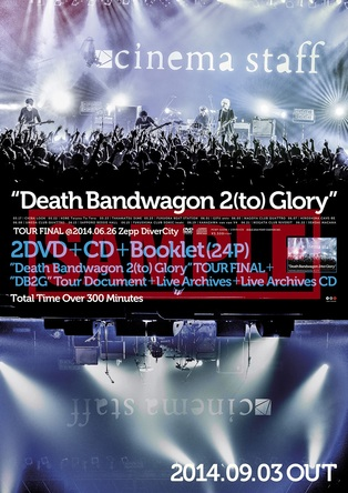 "DVD 『""Death Bandwagon 2(to) Glory"" TOUR FINAL@2014.06.26 Zepp DiverCity』購入者特典ポスター(表) (okmusic UP's)"