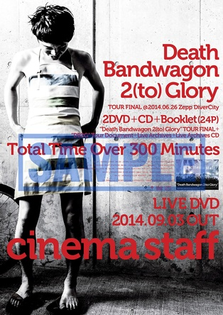 "DVD 『""Death Bandwagon 2(to) Glory"" TOUR FINAL@2014.06.26 Zepp DiverCity』購入者特典ポスター(裏) (okmusic UP's)"