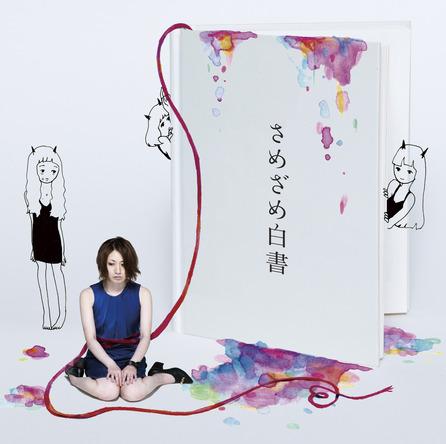 アルバム「さめざめ白書」【初回限定盤】(CD2枚組) (okmusic UP's)