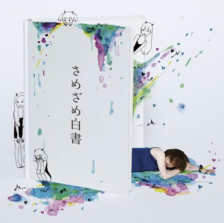 アルバム「さめざめ白書」【通常盤】(CD) (okmusic UP's)